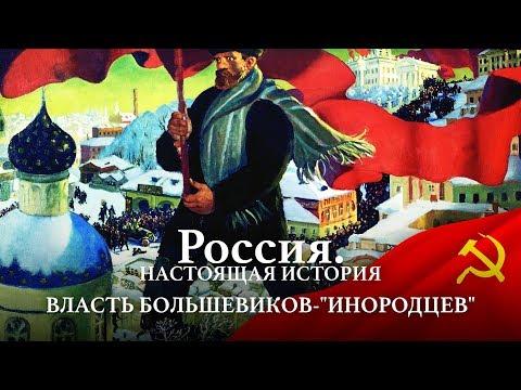 АЛЕКСАНДР ПЫЖИКОВ II РОССИЯ. НАСТОЯЩАЯ ИСТОРИЯ II ВЛАСТЬ БОЛЬШЕВИКОВ - 'ИНОРОДЦЕВ'