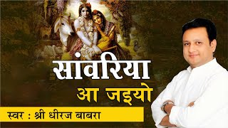 Sawariya Aa Jaiyo | Dheeraj Bawra | साँवरियाँ आ जइयो |  Beautiful Krishna Bhajan | 2021 #Bhakti