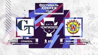 Строитель (г.Магадан) – Вольфрам (п.Восток) | Лига Чемпионов (6.05.21)