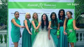 Супер свадьба! Алёшка-Наташка