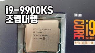 i9-9900KS 커피레이크-R 조립대행 사진(천호동 …