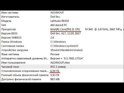 Как узнать характеристики ноутбука? - YouTube