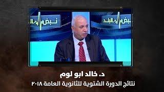 د. خالد ابو لوم - نتائج الدورة الشتوية للثانوية العامة 2018