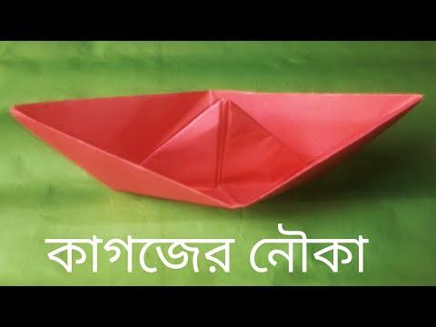 How to make a paper ship/Boat/DIY Ship tutorial/Paper crafts for kids/কাগজ দিয়ে নৌকা তৈরির পদ্ধতি
