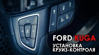 Установка круиз-контроля на Форд Куга 2