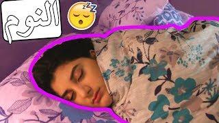 Sleep | النوم