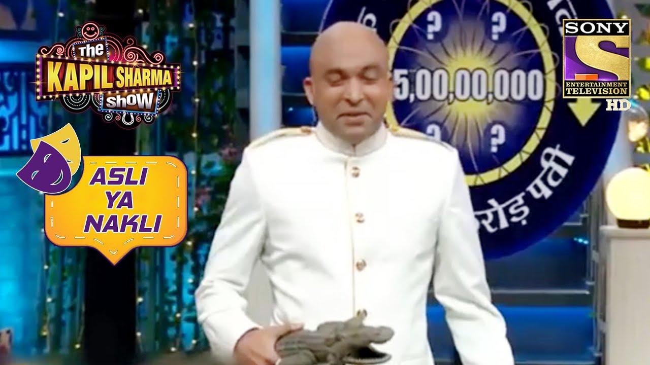 Download इतना क्यूँ मुस्कुरा रहा है ये Fake Shakaal? | The Kapil Sharma Show | Asli Ya Nakli