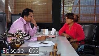 Konkala Dhoni | Episode 99 - (2018-03-22) | ITN Thumbnail