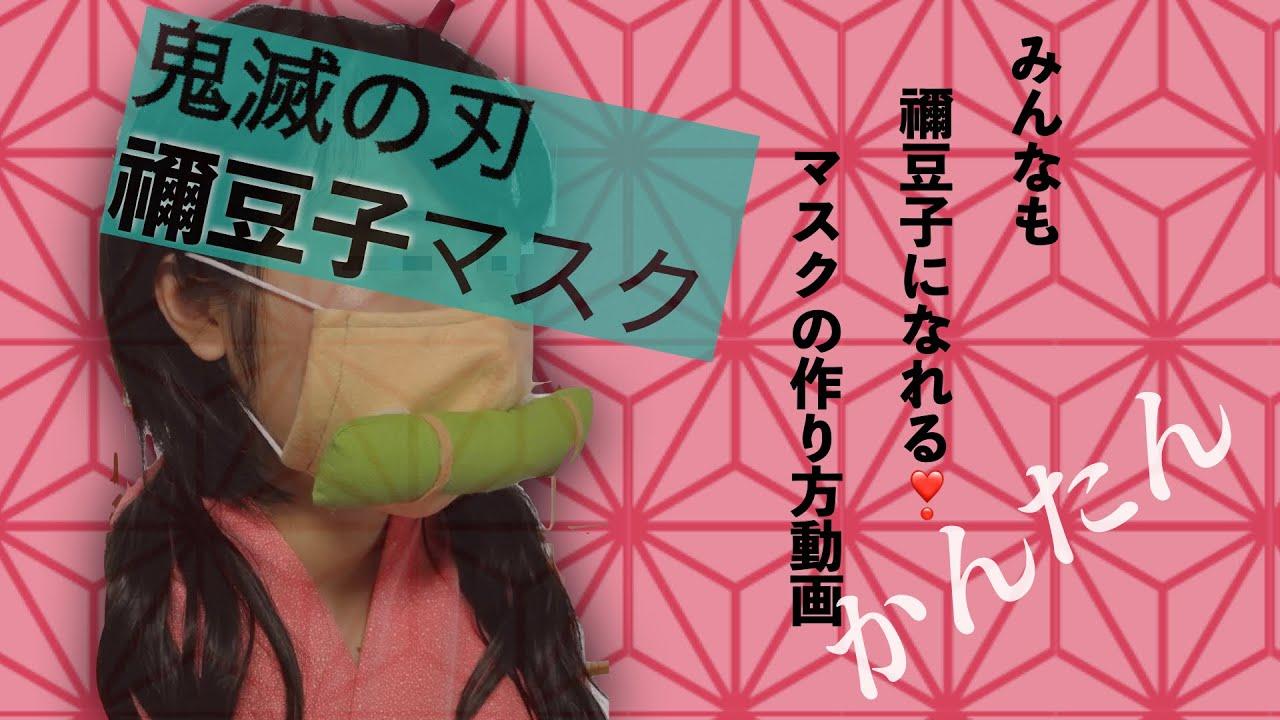 禰 豆子 マスク