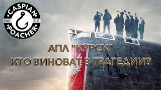 ПОДВОДНАЯ ЛОДКА КУРСК | Кто виноват в трагедии? Правда о причинах гибели Курска