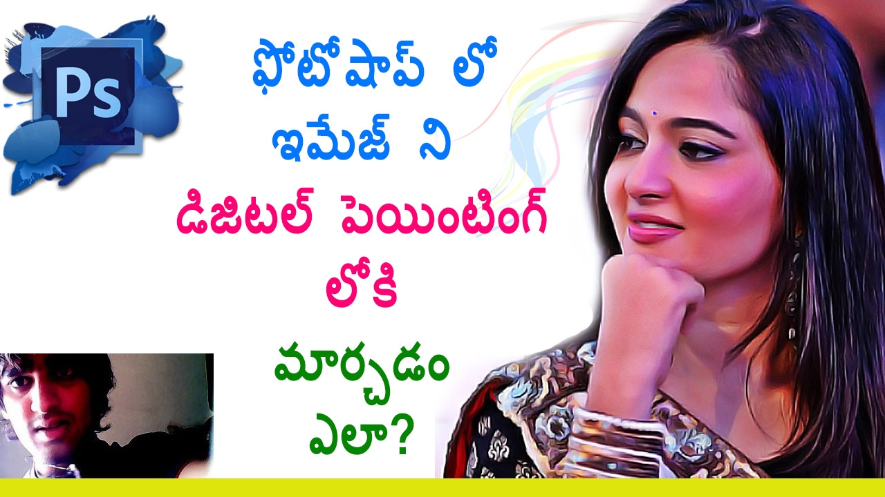 Photoshop tutorials in telugu how to change photo into digital photoshop tutorials in telugu how to change photo into digital painting in photoshop youtube baditri Images
