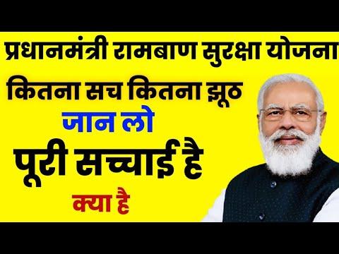 Download प्रधानमंत्री रामबाण सुरक्षा योजना कितना सच कितना झूठ जान लो Pradhanmantri ramban Suraksha Yojana