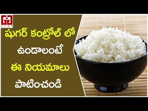 what-is-the-best-diet-for-a-diabetic-||-health-benefits-telugu-||-giga---aarogya-rahasyam
