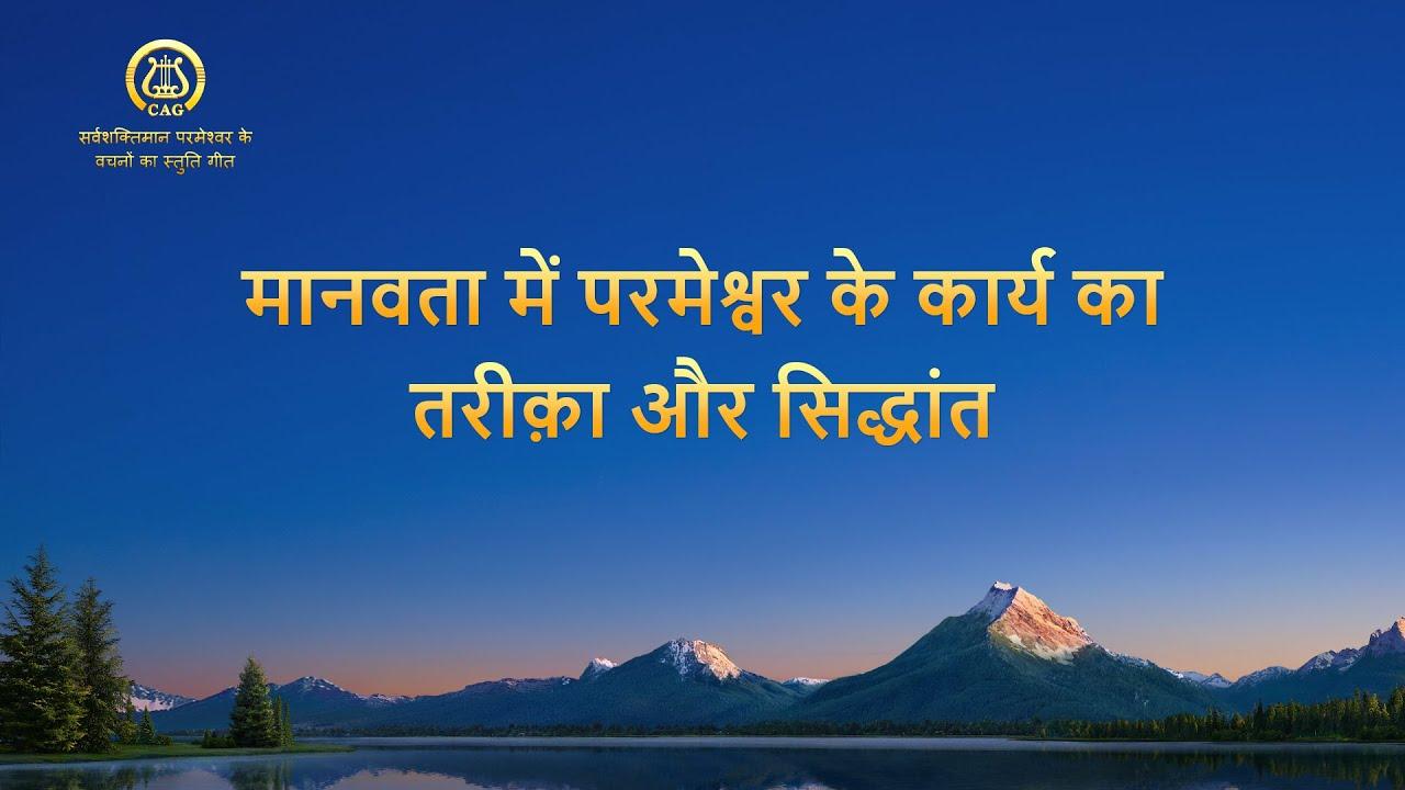 2021 Hindi Christian Song   मानवता में परमेश्वर के कार्य का तरीक़ा और सिद्धांत (Lyrics)