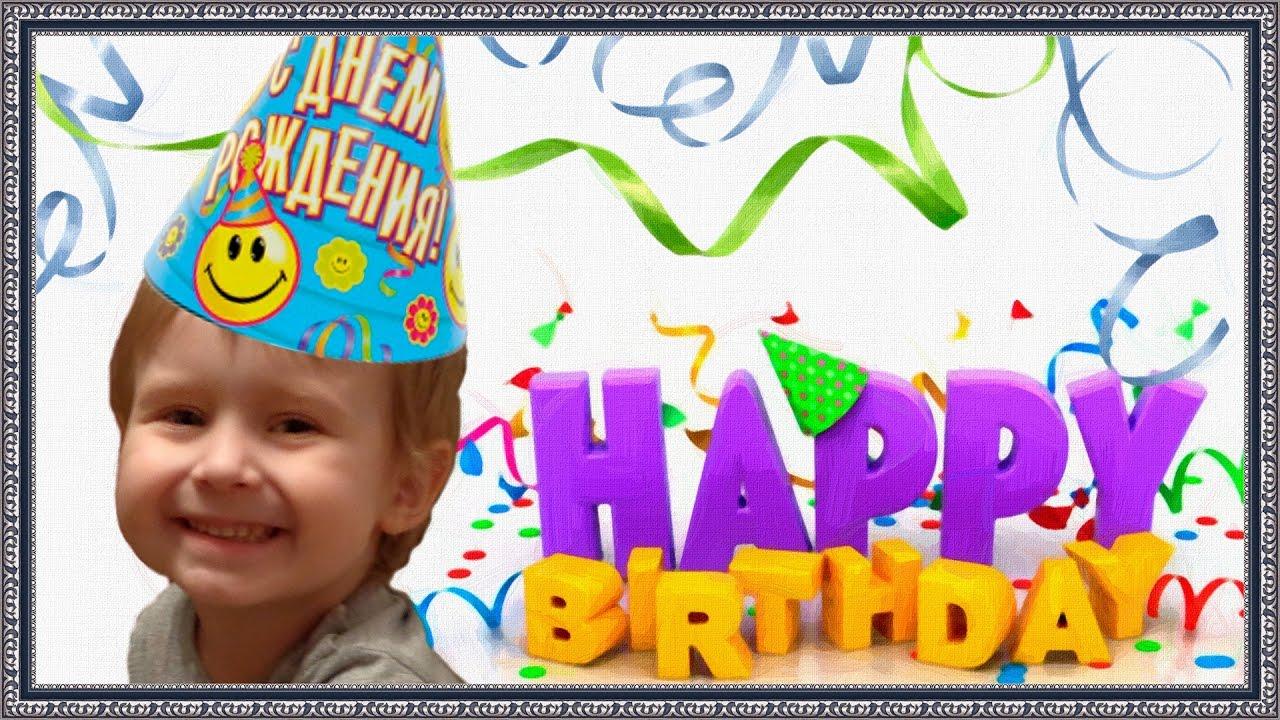 Днем, открытки с днем рождения ярослав 2 года