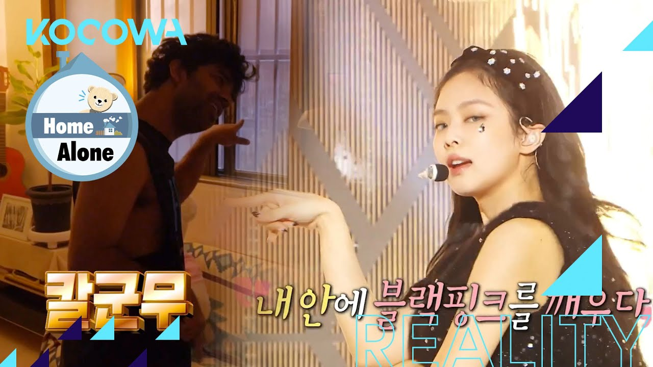 Download Squid Game's Ali is a BLACKPINK stan! [Home Alone Ep 418]