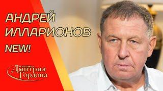 Илларионов. Отравление Навального, судьба Лукашенко, Хабаровск, Зеленский – все. В гостях у Гордона