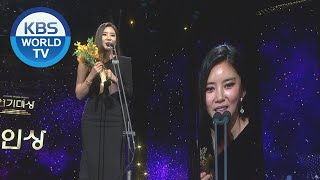 Rookie Award (Female) - Kwon Nara, Son Dambi [2019 KBS Drama Awards / 2019.12.31]