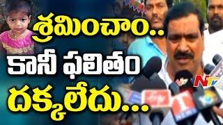 బోరుబావిలో పడ్డ చిన్నారి మృతి: Minister Mahender Reddy Talks to Media    NTV