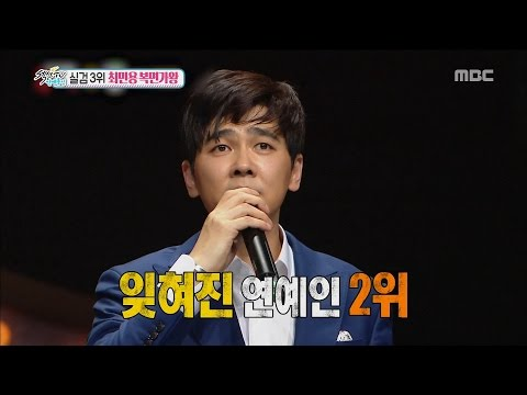 [Section TV] 섹션 TV - Choi Min-yong appear on King of masked singer! 20161204 - 동영상