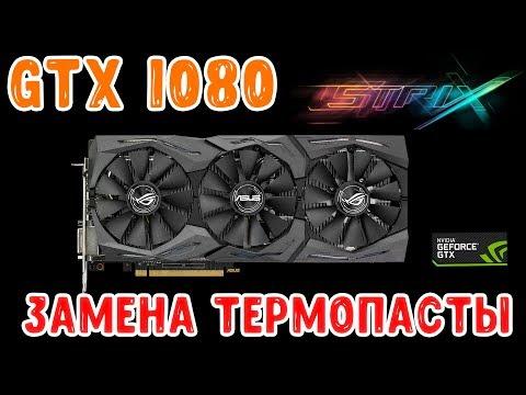 Как разобрать GTX 1080  и заменить термопасту