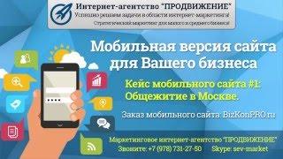 Мобильный сайт для бизнеса. Кейс 1. Общежитие в Москве.(А как выглядит Ваш сайт на мобильных устройствах? Ни для кого не тайна, что доля посетителей сайта, которые..., 2016-02-26T14:13:14.000Z)