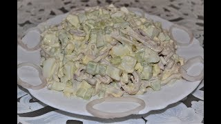 Салат из кальмаров с огурцом.Необыкновенно вкусный и нежный.