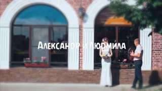Александр и Людмила.Свадьба Рославль.GLUBINAFOTO