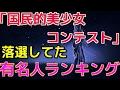 【ランキング】「国民的美少女コンテスト」で落選してた有名人!