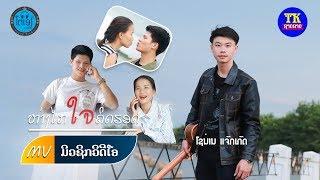 ຫ່າງໄກໃຈຄິດຮອດ ໂຊນ່ານ, ห่างไกลใจคิดฮอด โชน่าน,Harng kai jai khit hord MV