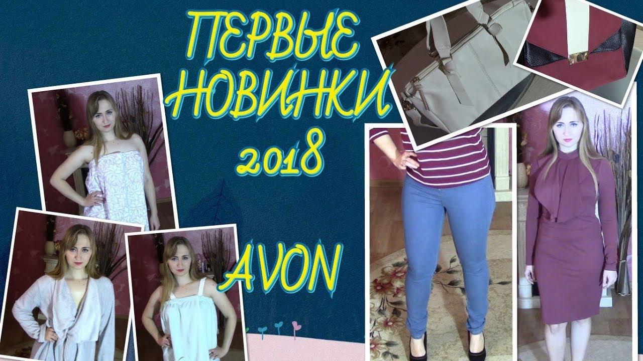 b2696a7d3787 НОВИНКИ 2018  Платье, сумки, текстиль от Avon - YouTube