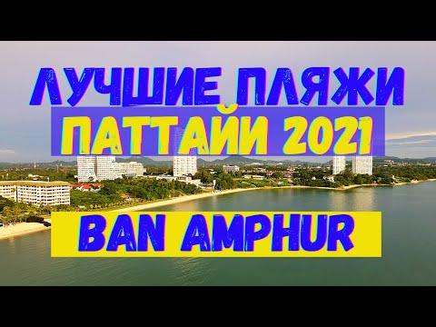 Лучшие пляжи Паттайи. Пляж Бан Ампур | Паттайя 2020 2021 | Ban Amphur