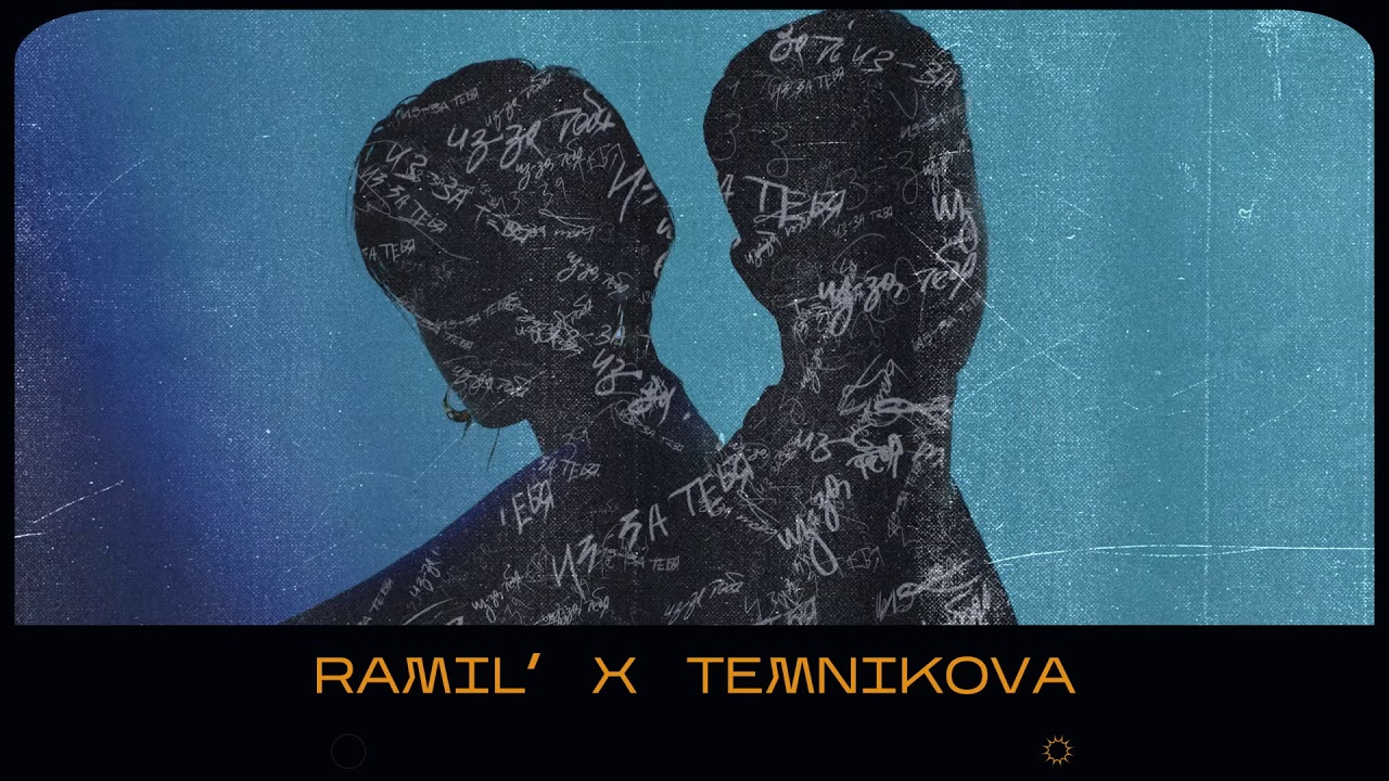Ramil', Елена Темникова - Из-за тебя