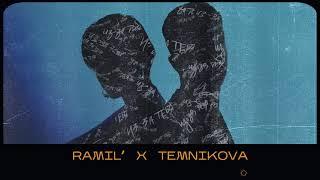 Ramil', Елена Темникова - Из-за тебя (Премьера трека)