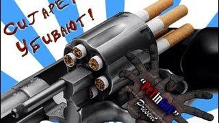 Сигареты убивают, и это забавно:) (Smoking Killing And It's Funny)