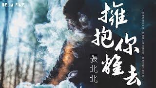 【HD】張北北 - 擁抱你離去 [歌詞字幕][完整高清音質] ♫ Zhang Bei Bei - Hug You To Leave