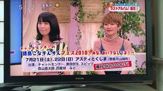 6月13日ゴジカル生出演 チャットモンチー.