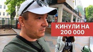 В КРЫМУ Обманули на 200 000 рублей  РУСТОР ЯЛТА Магазин Apple в КРЫМУ
