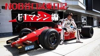 【新作】谷口信輝F1マシン初体験 in モーターファンフェスタ【V-OPT291#5】 thumbnail