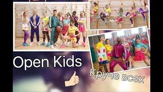 Круче всех Open Kids Пародия