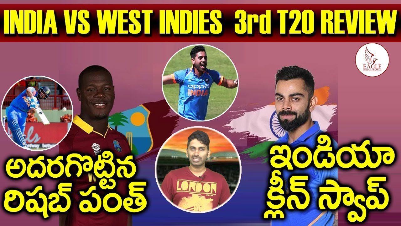 India vs West indies 3rd t20 Review | Highlights | Sports Analysis | Eagle Media Works
