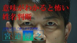 動画の解説 今回はお笑い芸人「雨上がり決死隊」の 宮迫博之さんについ...