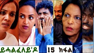 New Eritrean Film 2020//ይሓልፈለይ'ዶ 15 ክፋል (Yhalfeley do part 15) by brhane kflu (burno)