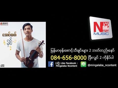 Aung Htet - Tha Bar Wa Nhint Twe Sone Chin ေအာင္ထက္-သဘာဝႏွင့္ေတြ႔ဆံုျခင္း
