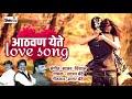Athvan yete Love Song  sajan bendre shivraj music marathi