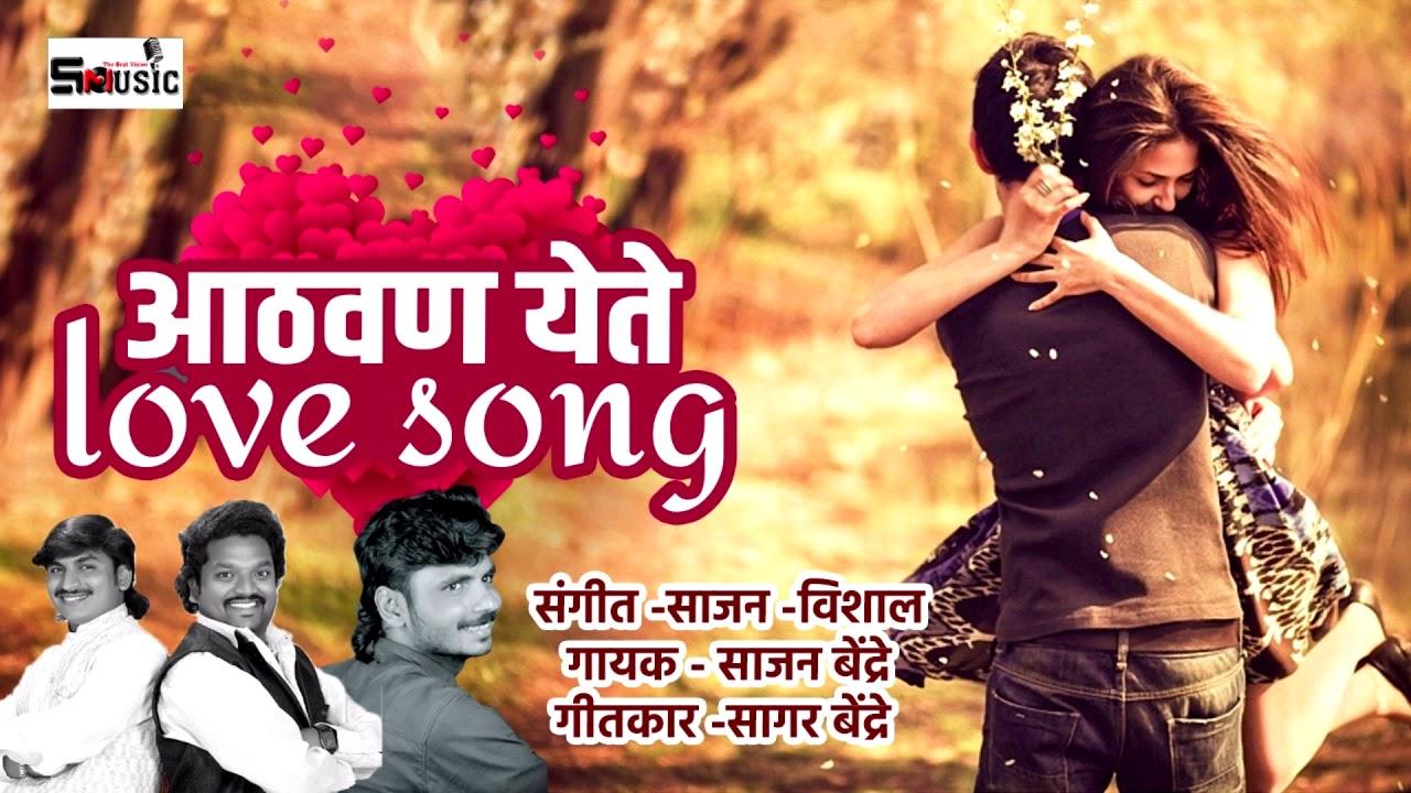 À¤†à¤à¤µà¤£ À¤¯ À¤¤ Athvan Yete Love Song Sajan Bendre Shivraj Music Marathi Youtube Check out the pronunciation, synonyms and grammar. आठवण य त athvan yete love song sajan bendre shivraj music marathi