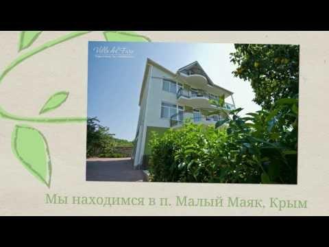 Недорогой отдых в Крыму в п. Малый Маяк в Алуште. Частный сектор Крыма