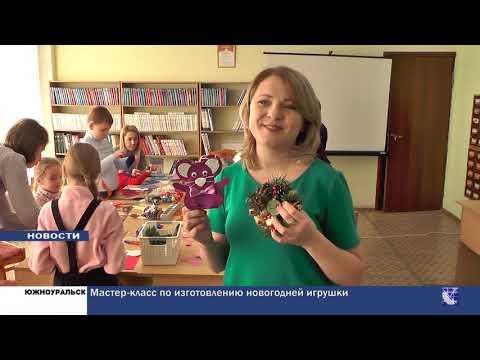 Южноуральск. Городские новости за 10 января 2020г.