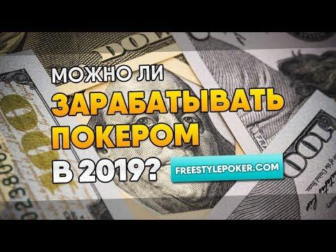 Реально ли зарабатывать покером в 2019 году