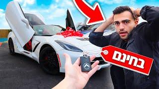 קניתי מכונית לבן אדם ראנדומלי ברחוב במתנה!! (בזבזתי את כל הכסף שלי)